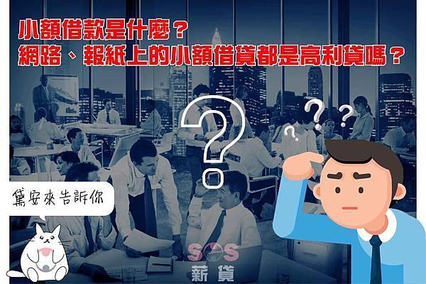 2019.9.17 小額借貸是什麼_工作區域 1