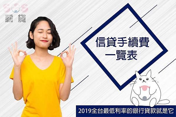 2019.9.17 信用貸款手續費_工作區域 1-1