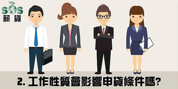 工作性質、貸款額度、信貸、銀行信用貸款、信貸好過件