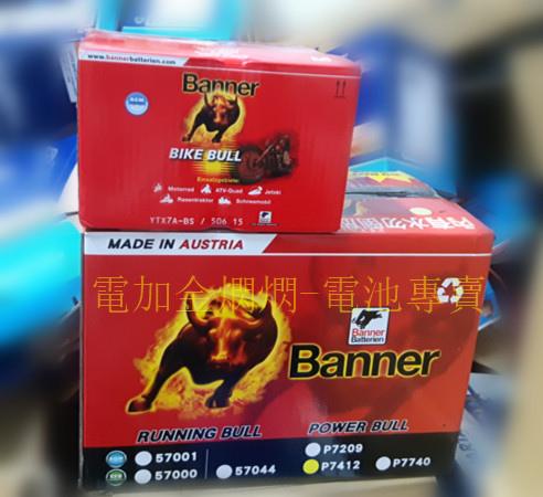 banner機車電池3