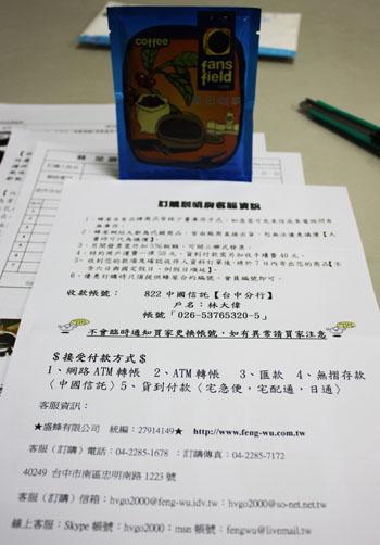 曼咖啡-05-訂購說明與客服資訊.JPG