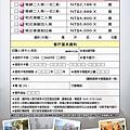 2018 ITF台北國際旅展 帝綸優惠訂購單.jpg