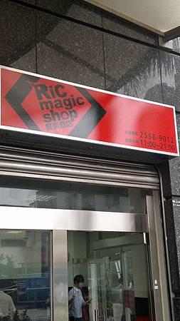 20110517魔術商店開幕 (1).jpg