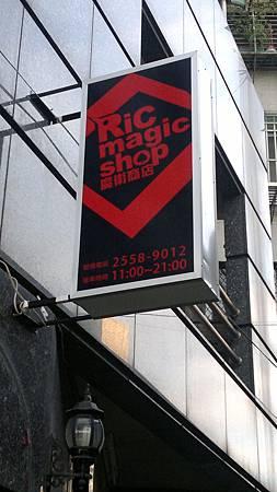 20110517魔術商店開幕 (2).jpg