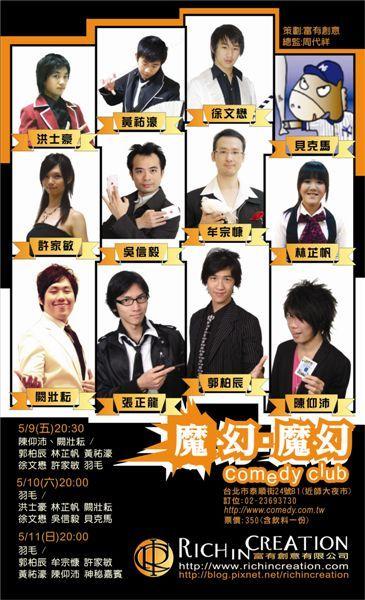 2008-05魔幻魔幻.jpg