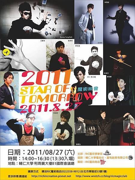 2011-0827魔術晚會海報.jpg