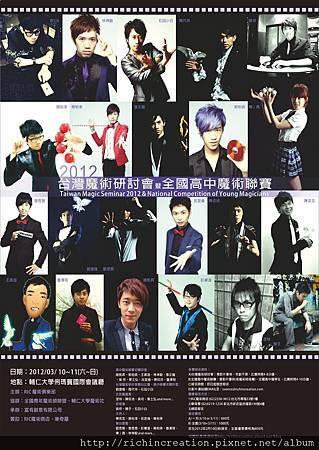 2012 台灣魔術研討會海報.jpg