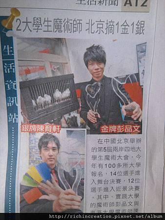 2012-0727自由時報.jpg