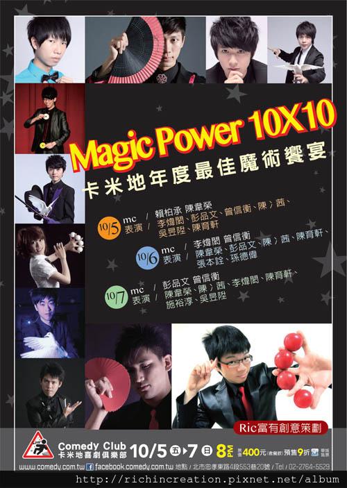 magic1210s