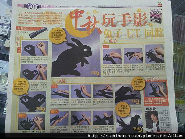 2012-0924中秋手影_蘋果日.jpg