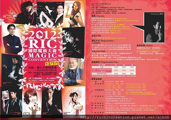 2012RIC大會DM.jpg