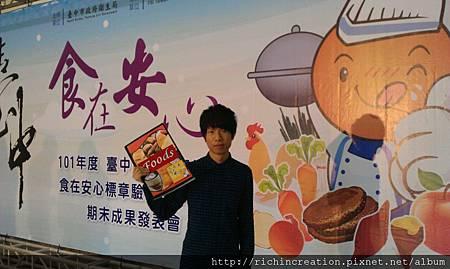 2012-1129食在安心 (1).jpg