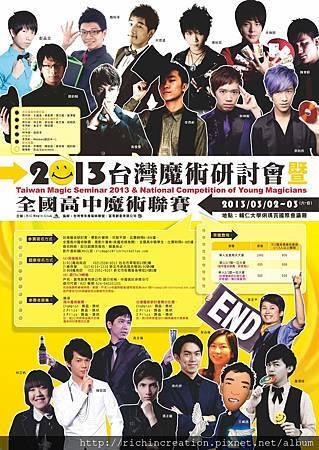 2013研討會海報