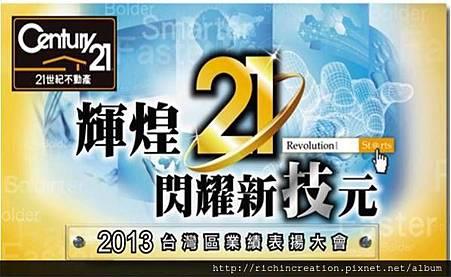 21世紀表揚大會