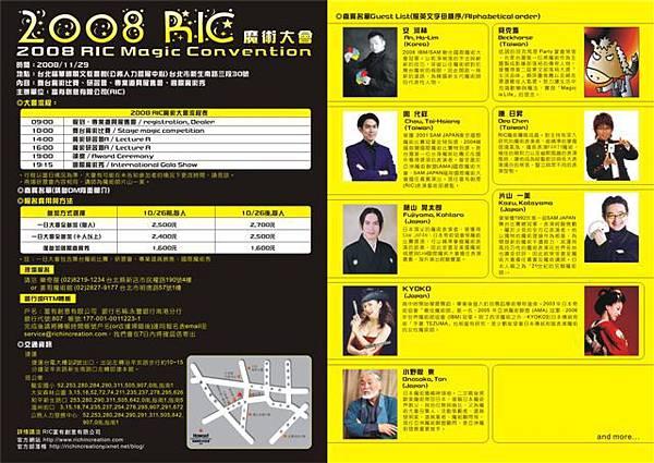 2008RIC魔術大會DM.jpg