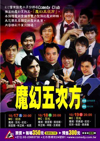 2008-1017魔幻五次方.jpg