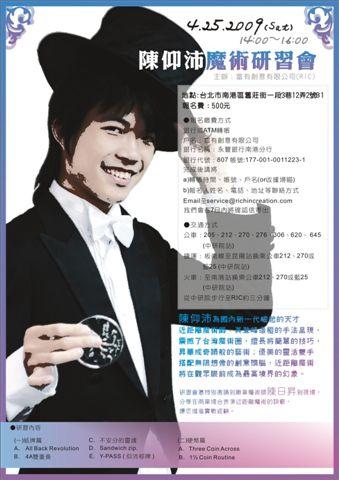2009-0425陳仰沛研習會DM.jpg