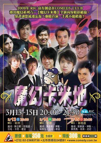 2009-0313魔幻卡米地.jpg