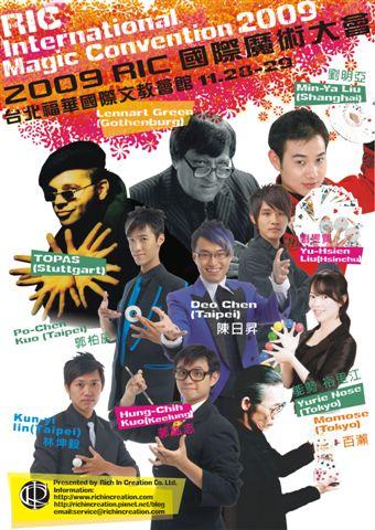 2009RIC海報.JPG