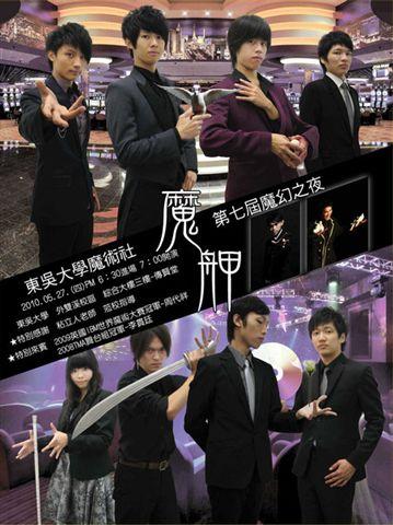 2010東吳魔幻之夜.jpg