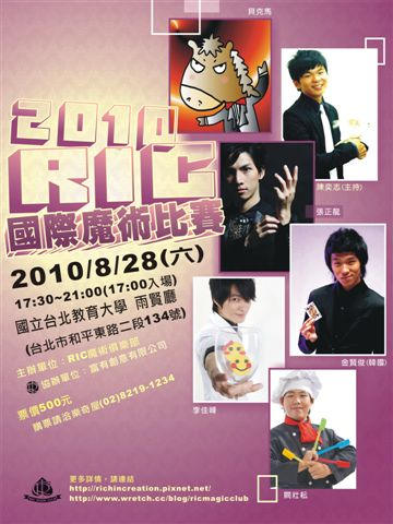 2010 RIC魔術比賽海報.jpg