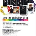 2011魔術研討會海報.jpg