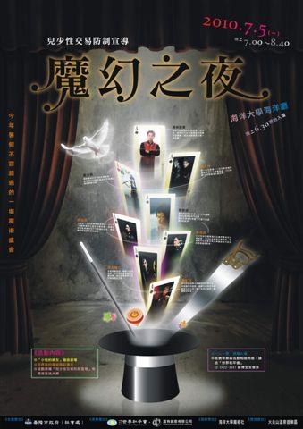 慈善魔術晚會.jpg