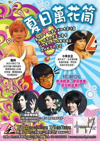2010-07夏日萬花筒.jpg