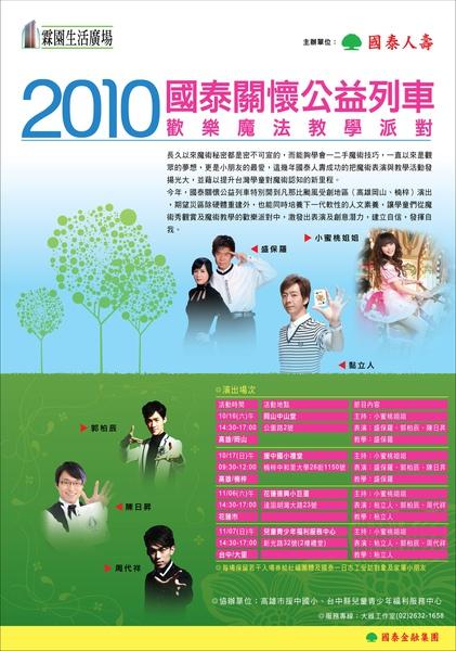 2010國泰歡樂魔法公益教學派對--海報