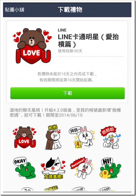 LINE-CODE-03-1024x846
