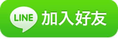 LINE@台中場地租借.jpg