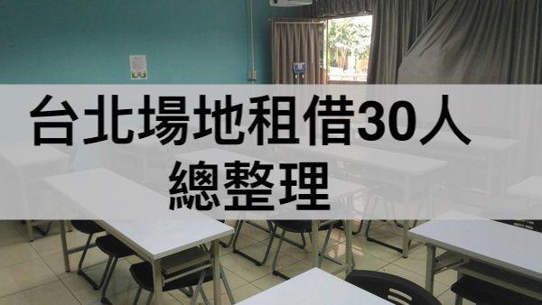 台北場地租借首圖.jpg