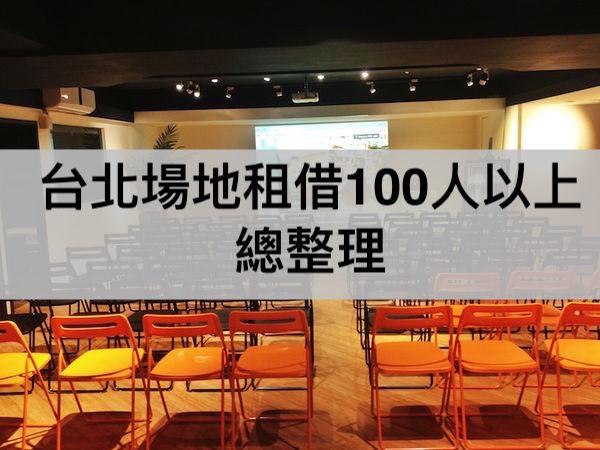 台北場地租借100人以上.jpg