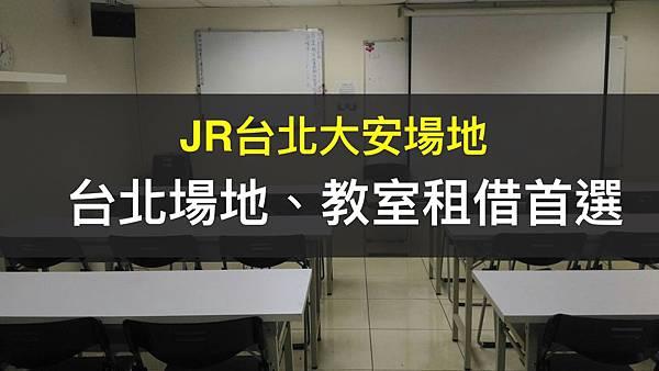 臺北場地租借_180510_0009 拷貝