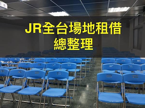 臺北重慶南路教室_180524_0026 拷貝