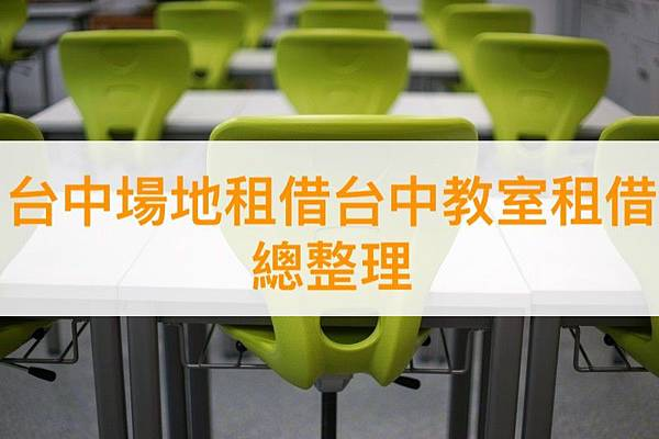 classroom-school-desk-chair-class-education.jpg
