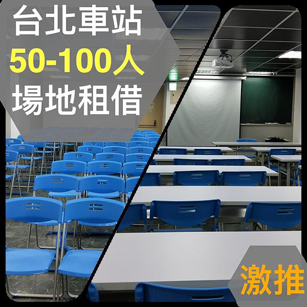 台北重慶教室.png