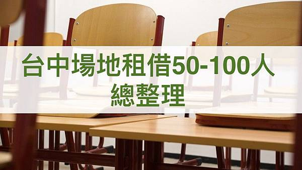 classroom-chairs-tables-school-seminar-class.jpg