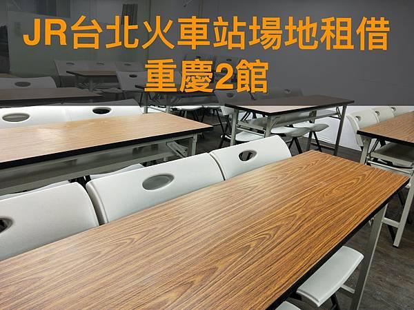 臺北重慶教室2館_180623_0017.jpg