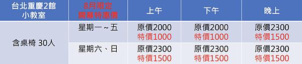 重慶小教室價格.png