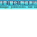 起雲劑檢測站.jpg