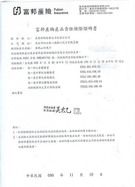 台灣 VEMMA 投保2000萬 富邦產品責任險