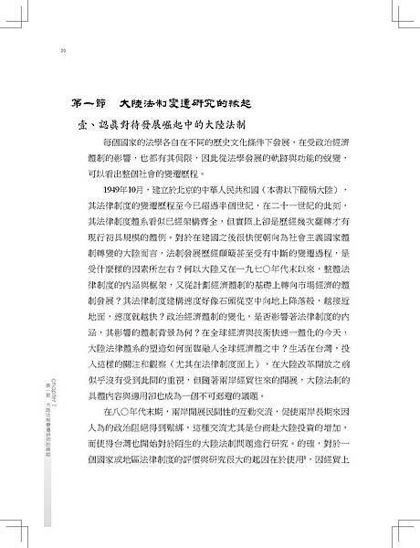 法制頁面_2.jpg