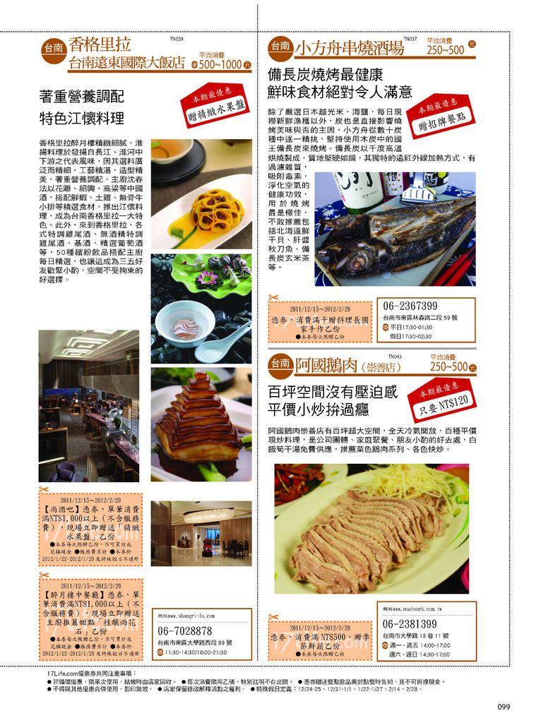 台南調整版 21x28_頁面_1