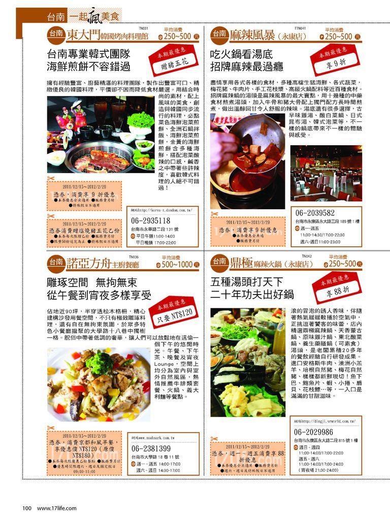 台南調整版 21x28_頁面_2