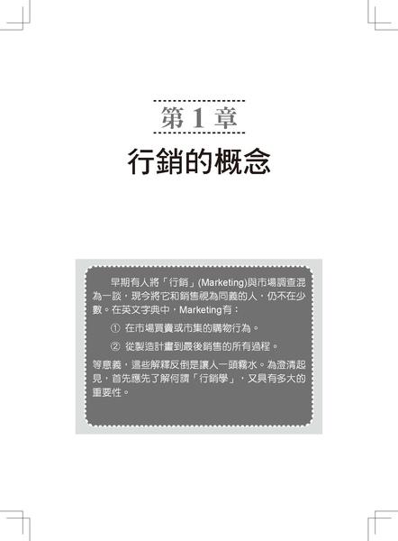 行銷_頁面_1.jpg