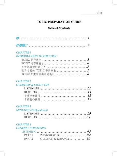 TOEIC-2.jpg