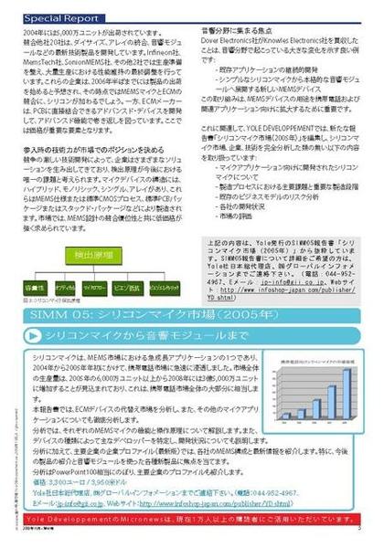 Micronews日文期刊 -1