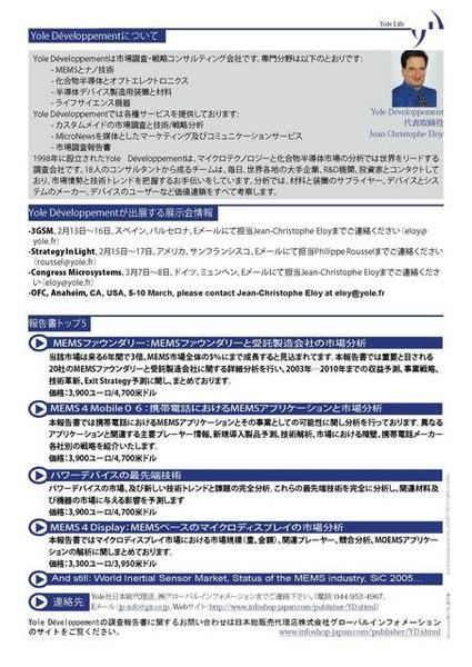 Micronews日文期刊 -3