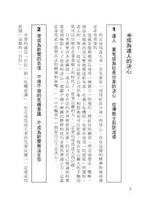 公關達人內頁(1)